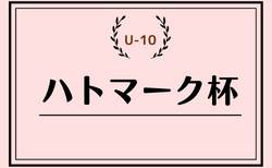 速報!2021年度 ハトマーク杯 第12回石川県8人制サッカーU-10大会   10/24結果更新!優勝はソルティーロ星稜!