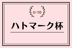 2021年度 ハトマーク杯 第12回石川県8人制サッカーU-10大会   組合せ掲載!10/23,24開催!