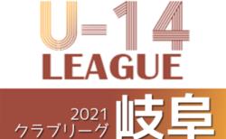 2021年度  岐阜県クラブU14リーグ  1部~3部Dリーグ表掲載!11月~開催!開幕日程情報をお待ちしています!