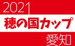 2021年度  穂の国カップU-9(愛知)36チーム 組み合わせ掲載!10/23,24開催