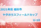 2021 JAちょきんぎょ杯 兼 関西クラブユースサッカー選手権(U-15)秋季大会 和歌山県予選 10/24結果速報!