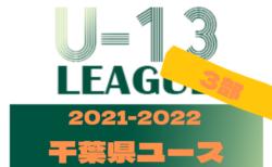 2021-20222 第12回千葉県ユース(U-13)サッカーリーグ3部 リーグ戦表を公開しました!結果入力をお願いします