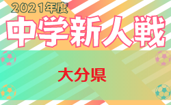 2021年度 第46回大分県中学校新人サッカー大会 組合せ掲載!10/9.10.16.17開催!
