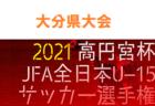 2021-2022 アイリスオーヤマプレミアリーグU-11福井 9/25までの結果更新!次回日程情報お待ちしております