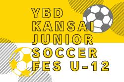 2021年度 YBD Kansai Junior Soccer Fes U-12 優勝はセンアーノ神戸!試合結果情報お待ちしています。