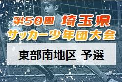 2021年度 第50回 埼玉県サッカー少年団大会 東部南地区予選 結果速報!10/17