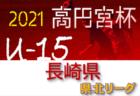 2021年度 高円宮杯 JFA U-15サッカーリーグ 2021 九州 10/16.17結果速報!