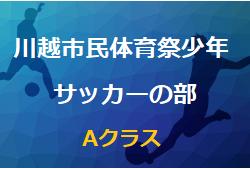 2021年度 第74回川越市民体育祭少年サッカーの部 Aクラス(埼玉県)10/17結果速報!