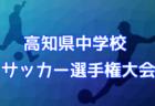 第6回 2021.COPA AZUFLAGY(コパ・アズフラージ、通称AFG) U-14 関西 9/19.20結果更新!次節10/16!未判明分情報お待ちしています。