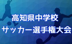 速報!2021年度 第28回高知県中学校サッカー選手権大会 10/24ベスト4掲載!次戦10/31