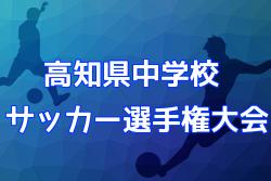 2021年度 第28回高知県中学校サッカー選手権大会 10/24ベスト4掲載!次戦10/31
