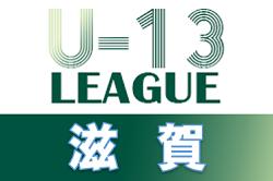 2021年度 滋賀U-13リーグ リーグ表掲載!日程情報お待ちしています!
