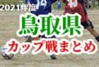 2021年度 第45回全日本 U-12 サッカー選手権大会(全日リーグ) 大阪市地区 大阪 9/4~12予定中止! 次節日程情報お待ちしています!