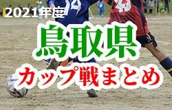 2021年度 鳥取県カップ戦まとめ【随時更新】情報おまちしております!