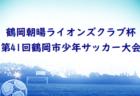 高円宮杯 JFA U-18サッカーリーグ2021 東播リーグ 兵庫 9/4までの判明分結果! 未判明分・次戦も情報提供お待ちしています