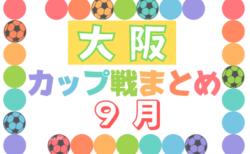☆U-9Yakult Junior Cup 9/20開催・試合結果掲載☆大阪府9月のカップ戦情報・随時更新中