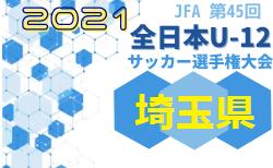 2021年度 JFA第45回全日本U-12サッカー選手権大会埼玉県大会 10/24~開催!組み合わせ決定!