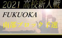2021年度 福岡県高校サッカー新人大会 南部ブロック予選 大会要項掲載!12/4~開催