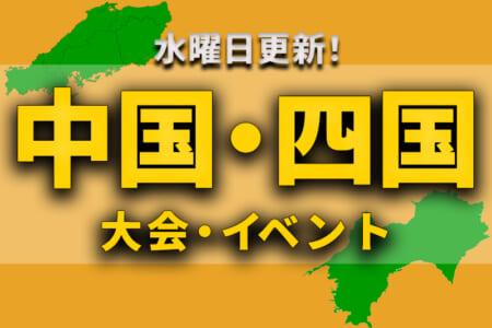 中国・四国地区の今週末のサッカー大会・イベントまとめ【10月9日(土)、10日(日)】