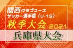 2021 関西クラブユースサッカー選手権(U-15)秋季大会 兵庫県予選 10/23,24結果速報! まずはエストレラ姫路が関西へ!未判明分の結果・組合せ情報提供お待ちしています