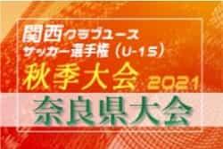 2021 関西クラブユースサッカー選手権(U-15)秋季大会 奈良県予選 10/24~開催!組合せ掲載