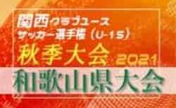 2021 JAちょきんぎょ杯 兼 関西クラブユースサッカー選手権(U-15)秋季大会 和歌山県予選 10/24結果速報!あと1試合、海南FC vs ベロー・ラの情報提供お待ちしています
