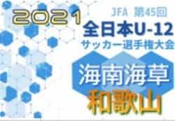 2021年度 JFA第44回全日本U-12 サッカー選手権和歌山県大会 海南海草予選 優勝はミラグロッソ海南Jr!県大会出場4チーム決定
