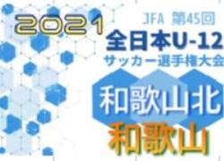 2021年度 JFA第44回全日本U-12 サッカー選手権和歌山県大会 和歌山北予選 10/17結果速報!