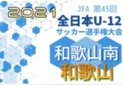 2021年度 JFA第44回全日本U-12 サッカー選手権和歌山県大会 和歌山南予選 10/16代表順位決定戦結果速報! 未判明分の組合せ・結果の情報提供お待ちしています