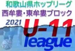 JFA U-11サッカーリーグ2021和歌山ホップリーグ 西牟婁・東牟婁ブロック 10/17開催!結果速報 暫定リーグ表掲載!情報提供お待ちしています