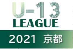 U-13リーグ2021京都 京都府 10/23,24結果速報!