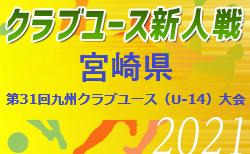 2021年度第31回九州クラブユース(U-14)サッカー大会 宮崎県大会 12月開催!情報募集しています。