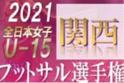 2021年度 JFA第12回 全日本U-15女子フットサル選手権大会 関西大会 12/12に延期開催!組合せ掲載