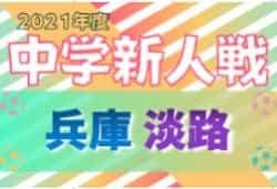 2021年度 淡路中学校サッカー新人大会 兵庫 優勝は三原中学校!青雲中学校も県大会へ