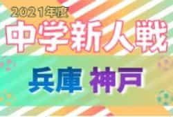 2021年度 第72回神戸市中学校新人サッカー大会 兵庫 10/24結果速報!神戸朝鮮が初戦突破!組合せ・結果1試合から情報募集中