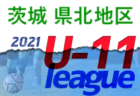 2021年度 第45回全日本U-12サッカー選手権大会(全日リーグ)泉北地区 大阪 次戦10/30!中央大会選出4チーム決定!未判明分情報お待ちしています!