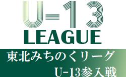 2021年度 東北みちのくリーグU-13参入戦11/3開催!