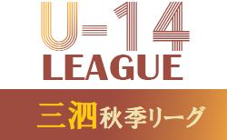 速報!2021年度 三泗地区秋季リーグ(U-14・三重県)10/23結果更新中!
