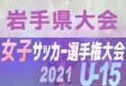 2021年度 第15回埼玉県第4種リーグ西部地区 前期終了順位掲載!情報お待ちしています