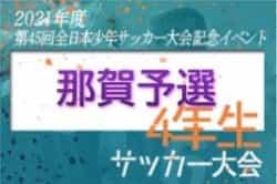 2021年度 第45回全日本少年サッカー大会記念イベント4年生サッカー大会 那賀予選 優勝は貴志川SSS!