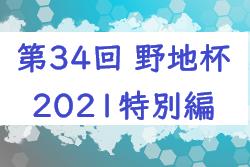第34回 野地杯2021特別編(宮崎県) 優勝はアリーバFC その他結果情報おまちしています!