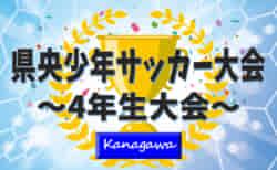 速報!2021年度 県央少年サッカー大会 4年生大会 (神奈川県)  優勝はSFAT ISEHARA!県央地区の頂点に!! 全結果情報ありがとうございます!