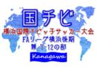 JFA U-12サッカーリーグ 2021 神奈川《FAリーグ》県央地区 後期 10/23,24結果速報!情報をお待ちしています!