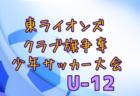 2021年度 JFA 第27回全日本U-15フットサル選手権大会 関西大会 11/3開催!組合せ掲載