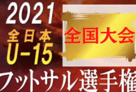 2021年度 JFA 第27回全日本U-15フットサル選手権大会(全国大会)各エリア情報まとめました!2022年1月開催予定