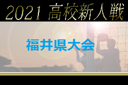 2021年度 福井県高校サッカー新人大会 組合せ掲載! 11/13~16開催!