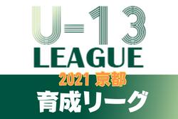 U-13サッカーリーグ2021京都 育成リーグ 10/23,24結果速報!