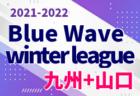 Blue Wave winter league