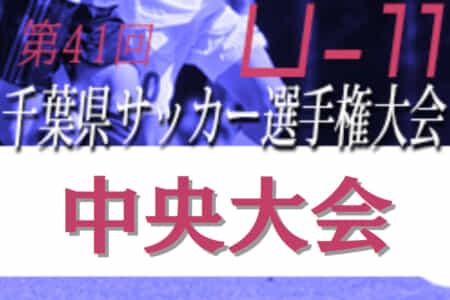 2021年度 第41回千葉県U-11サッカー選手権大会 兼 JA全農杯全国小学生選抜サッカー大会in関東 千葉県予選  11/21開幕!地区予選情報をまとめました!その他の情報提供お待ちしています