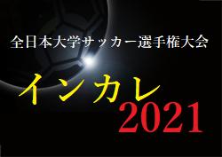 2021年度 第70回 全日本大学サッカー選手権大会(インカレ)大会要項・組合せ概要掲載!12/8~開催